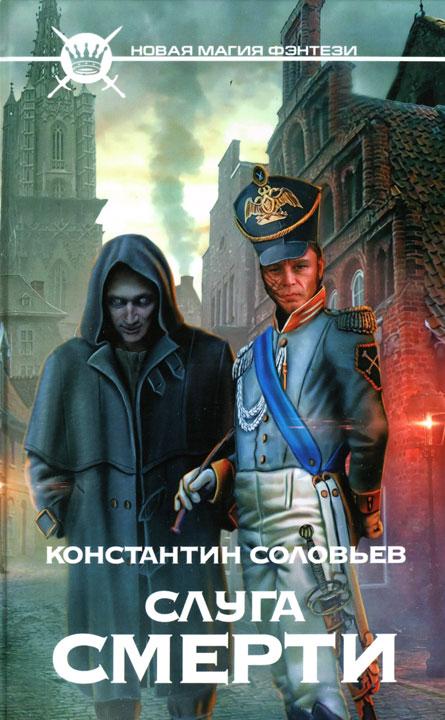 Константин Соловьев: Слуга Смерти