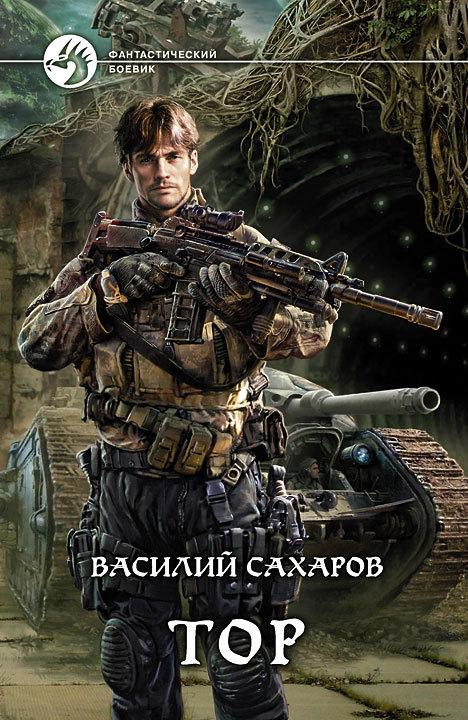 Василий Сахаров: Тор