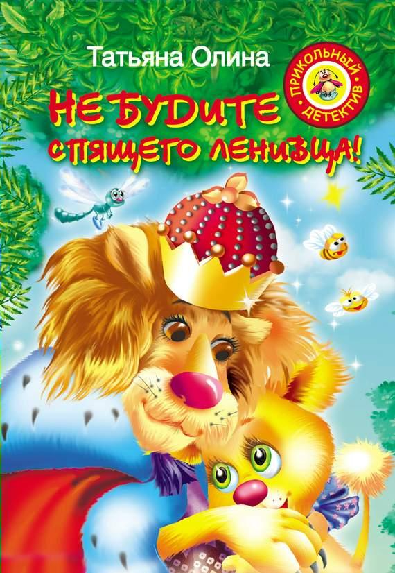 Татьяна Олина: Не будите спящего ленивца!