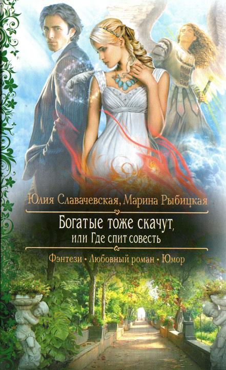 Юлия Славачевская: Богатые тоже скачут, или Где спит совесть