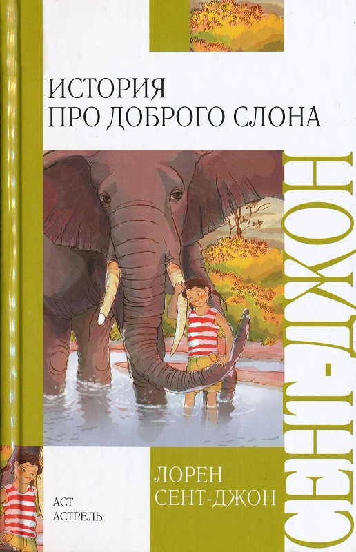 Лорен Сент-Джон: История про доброго слона