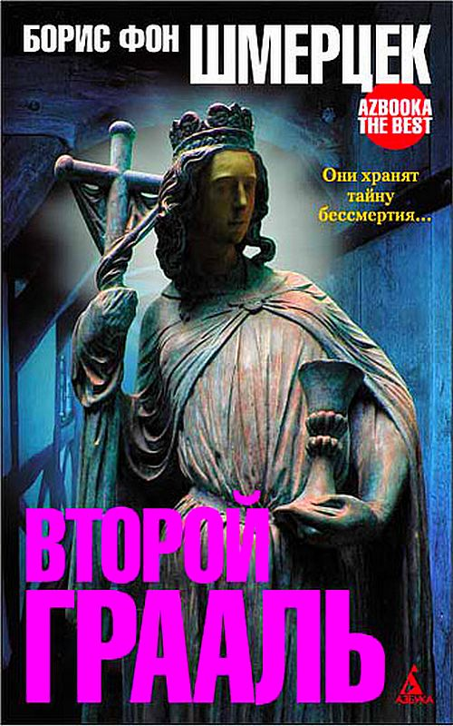 Борис фон Шмерцек: Второй Грааль