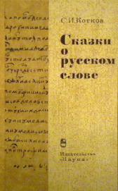 Сергей Котков: Сказки о русском слове