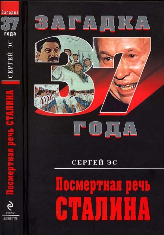 Сергей Эс: Посмертная речь Сталина
