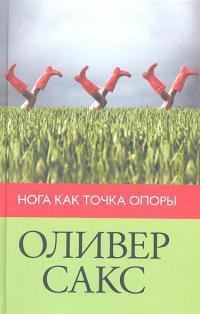 Оливер Сакс: Нога как точка опоры (2012)
