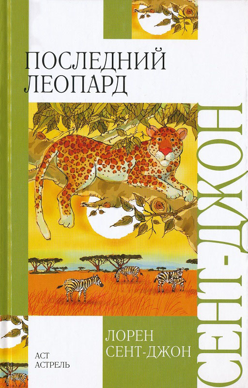 Лорен Сент-Джон: Последний леопард
