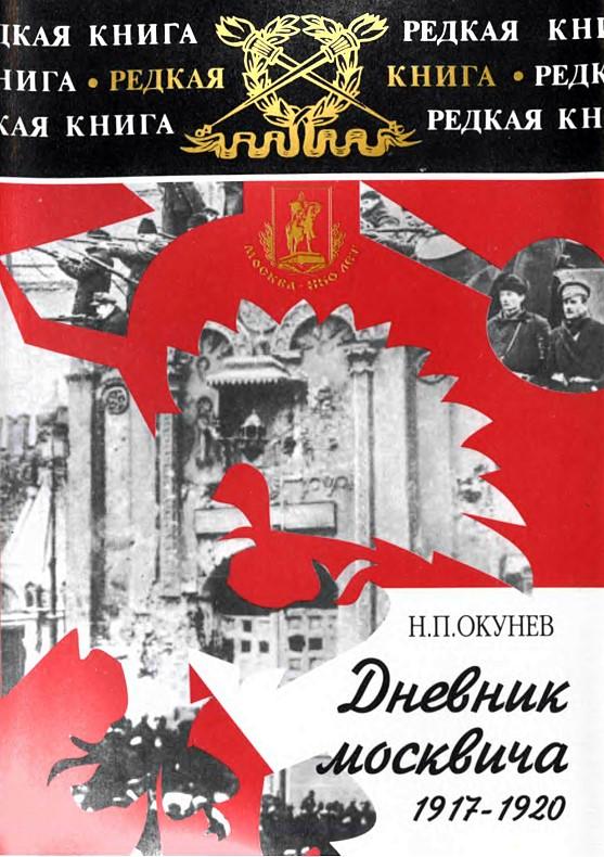 Никита Окунев: Дневник москвича. Том 1. 1917-1920