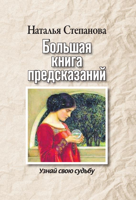 Наталья Степанова: Большая книга предсказаний. Узнай свою судьбу