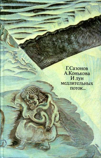 Геннадий Сазонов: И лун медлительных поток...