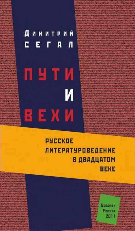 Дмитрий Сегал: Пути и вехи: русское литературоведение в двадцатом веке