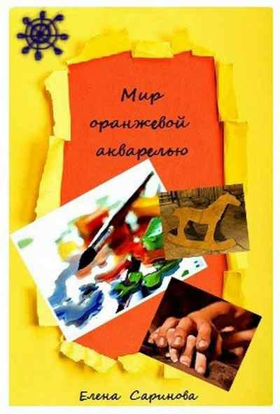 Елена Саринова: Мир оранжевой акварелью