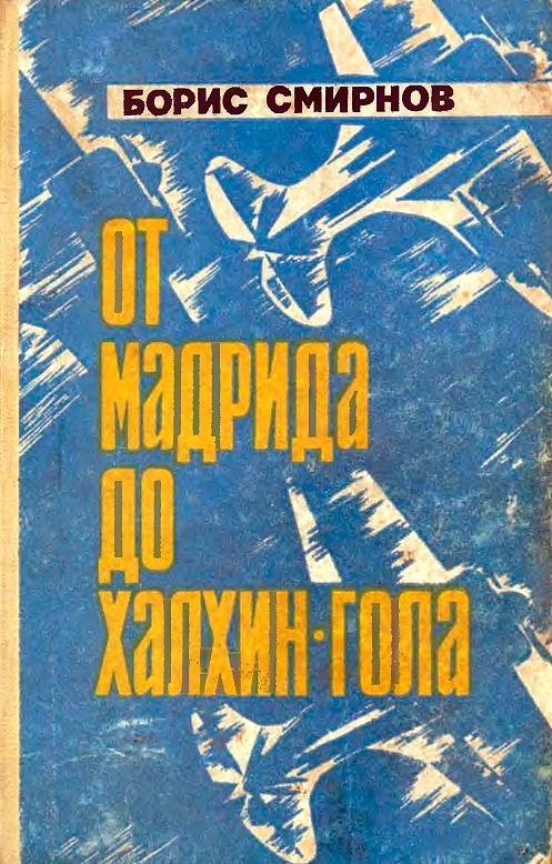 Борис Смирнов: От Мадрида до Халхин-Гола