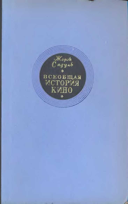 Жорж Садуль: Том 1. Изобретение кино, 1832-1897; Пионеры кино, 1897-1909
