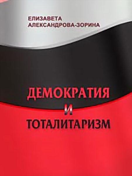 Елизавета Александрова-Зорина: Демократия и тоталитаризм