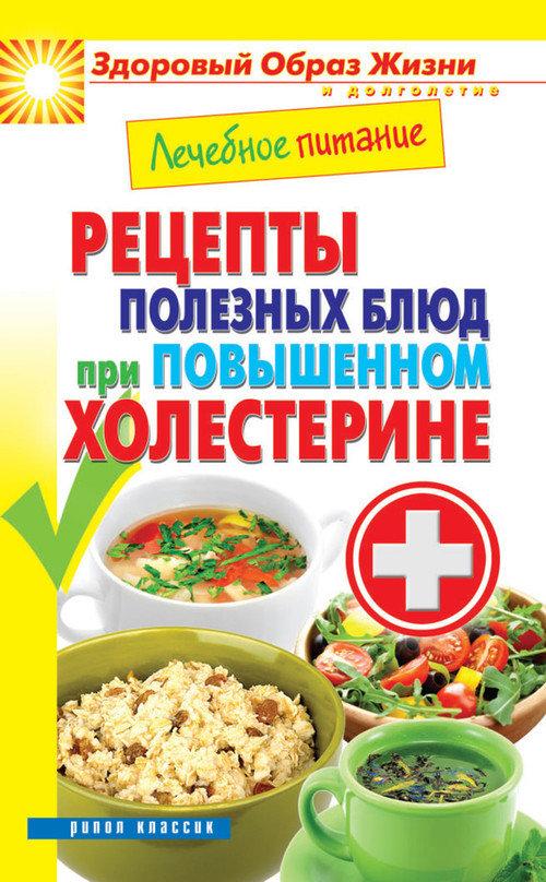 Марина Смирнова: Лечебное питание. Рецепты полезных блюд при повышенном холестерине