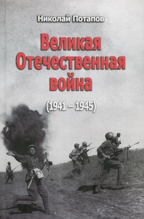 Николай Потапов: Великая Отечественная Война (1941–1945)