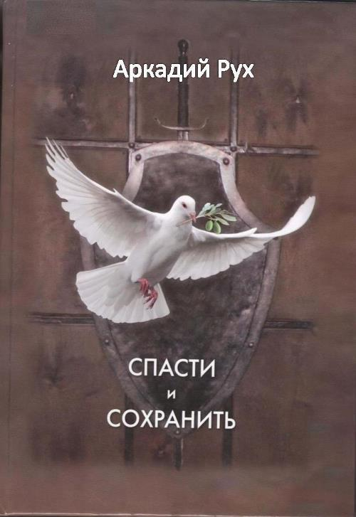 Аркадий Рух: Спасти и сохранить