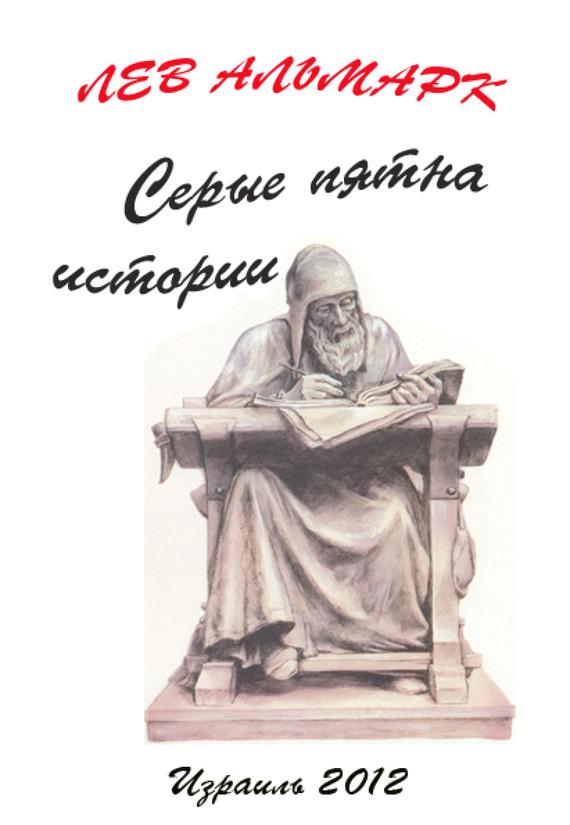 Лев Альтмарк: Серые пятна истории