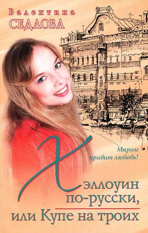 Валентина Седлова: Хэллоуин по-русски, или Купе на троих