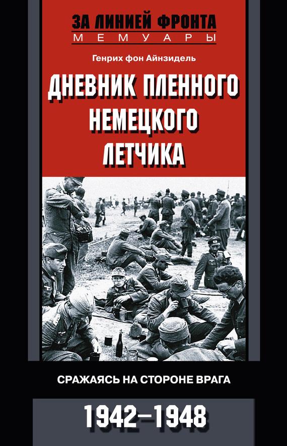 Генрих Айнзидель: Дневник пленного немецкого летчика. Сражаясь на стороне врага, 1942-1948