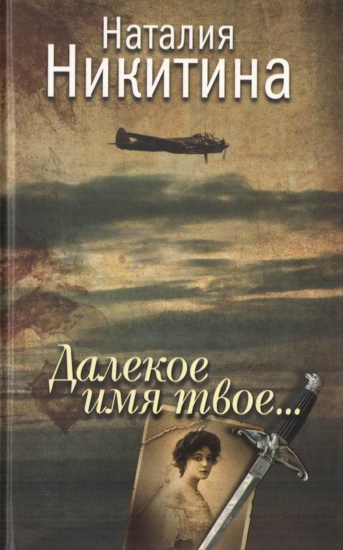 Наталия Никитина: Далекое имя твое...