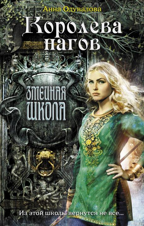 Анна Одувалова: Королева нагов
