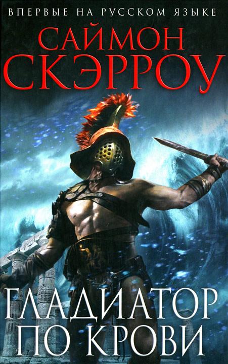 Саймон Скэрроу: Гладиатор по крови
