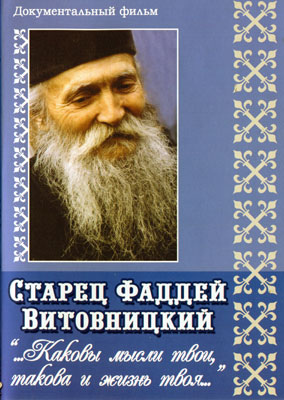 Фаддей Штрабулович: Поучения старца Фаддея. «Каковы твои мысли, такова и жизнь твоя...»