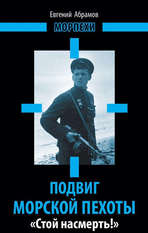 Евгений Абрамов: Подвиг морской пехоты. «Стой насмерть!»