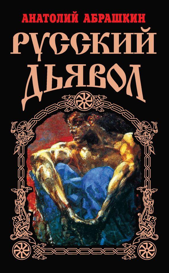 Анатолий Абрашкин: Русский Дьявол