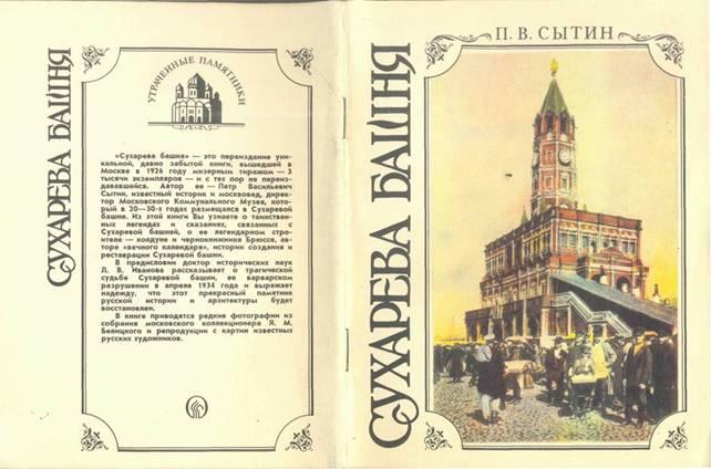 Петр Сытин: Сухарева башня (1692—1926). Народные легенды о башне, ее история, реставрация и современное состояние