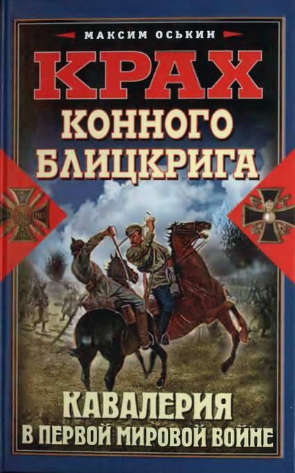 Максим Оськин: Крах конного блицкрига