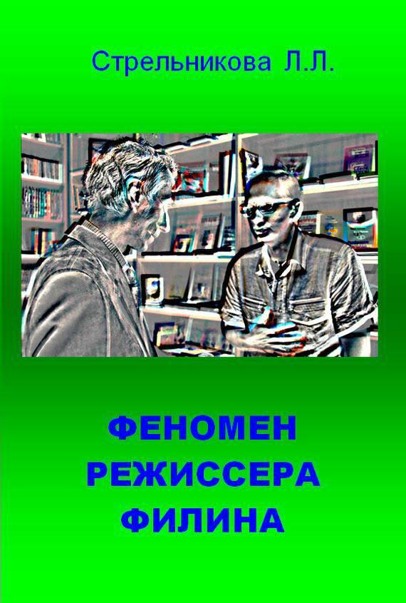 Людмила Стрельникова: Феномен режиссера Филина