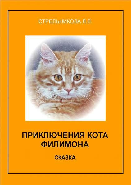 Людмила Стрельникова: Приключения кота Филимона