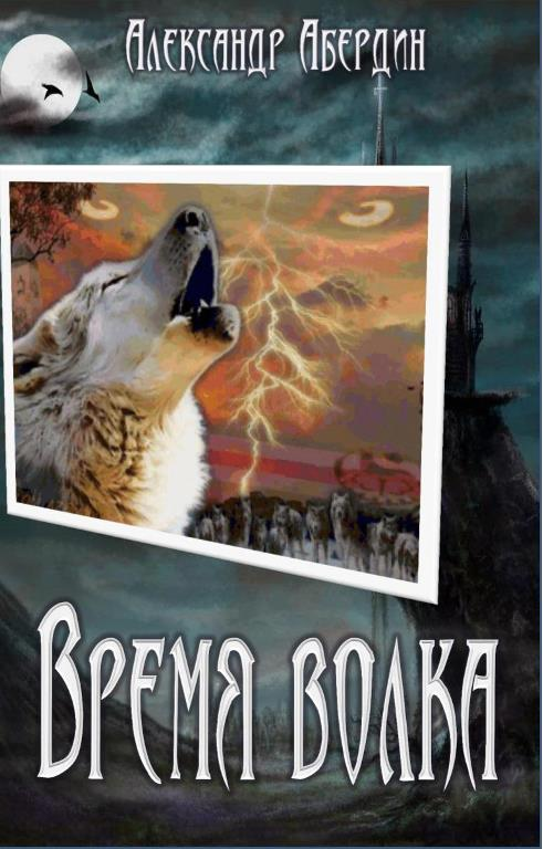 Александр Абердин: Время волка