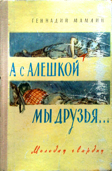 Геннадий Мамлин: А с Алёшкой мы друзья