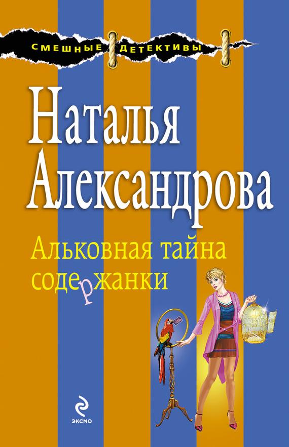 Наталья Александрова: Альковная тайна содержанки