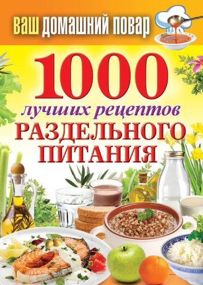 Сергей Кашин: 1000 лучших рецептов раздельного питания