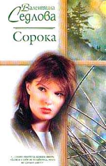 Валентина Седлова: Сорока