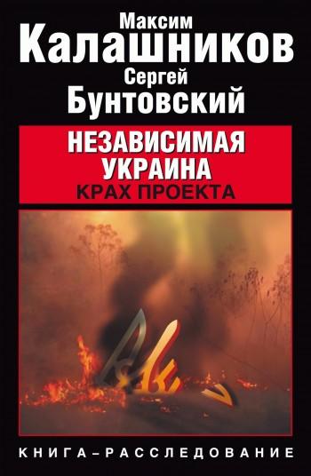 Максим Калашников: Независимая Украина. Крах проекта
