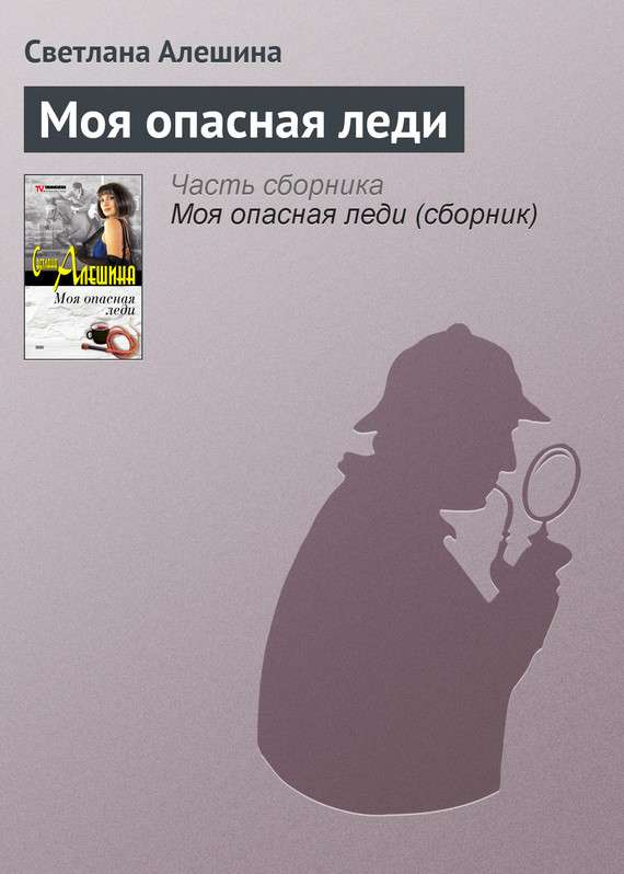 Светлана Алешина: Моя опасная леди