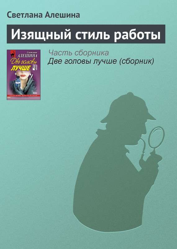 Светлана Алешина: Изящный стиль работы