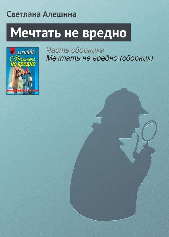 Светлана Алешина: Мечтать не вредно
