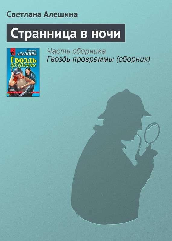 Светлана Алешина: Странница в ночи