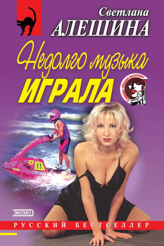 Светлана Алешина: Недолго музыка играла