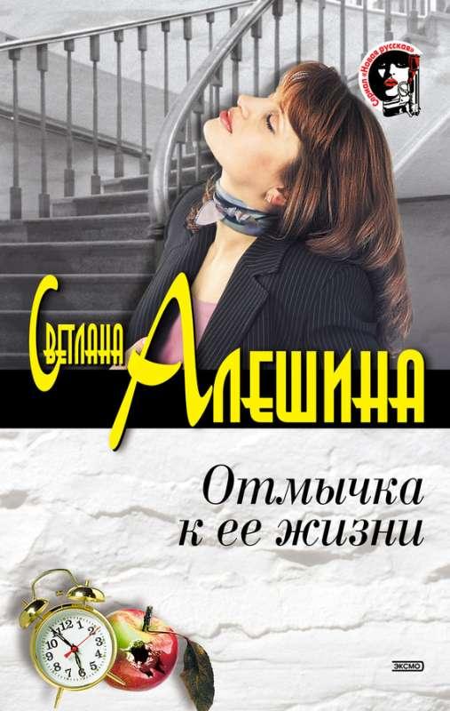 Светлана Алешина: Отмычка к ее жизни