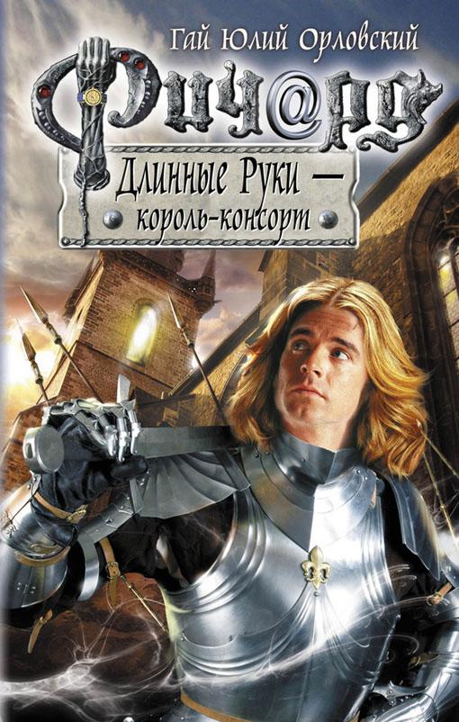 Гай Орловский: Ричард Длинные Руки — король-консорт