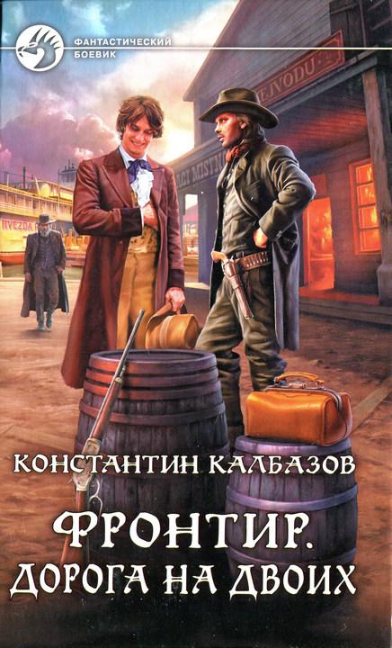 Константин Калбазов: Дорога на двоих