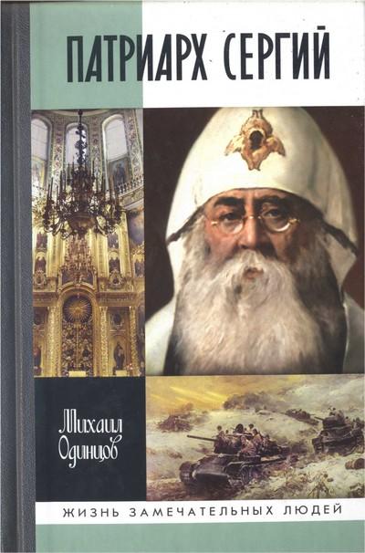 Михаил Одинцов: Патриарх Сергий
