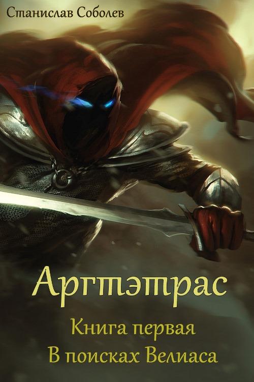 Станислав Соболев: В поисках Велиаса